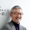 「キモい中年男」小説と思われがちな田山花袋『蒲団』は、繊細な恋愛描写が胸を打つ傑